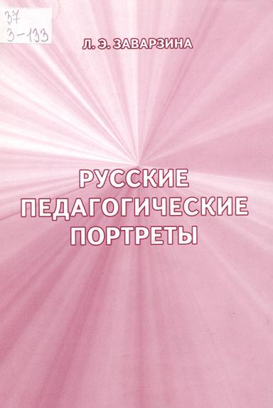 психологический словарь под ред в в давыдова м 1983 с